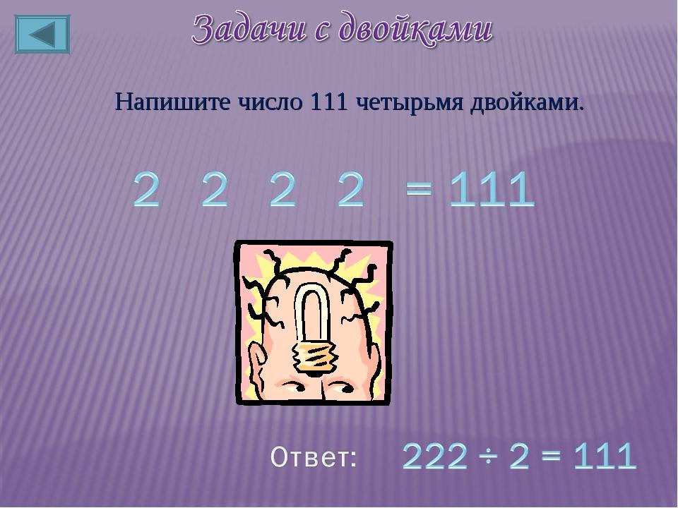 Напишите число 111 четырьмя двойками.