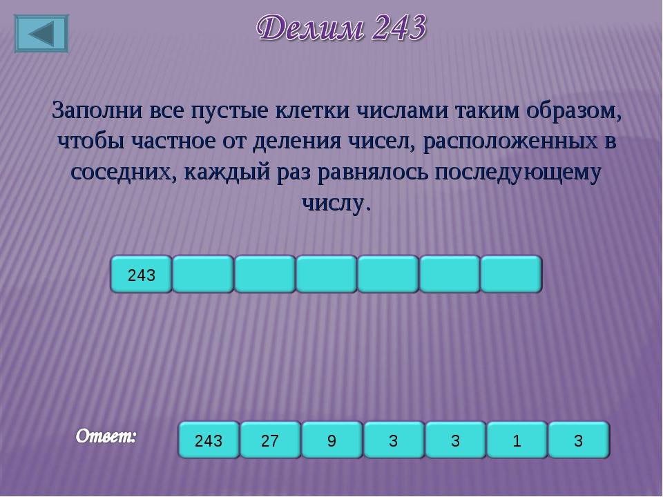 Заполни все пустые клетки числами таким образом, чтобы частное от деления чис...