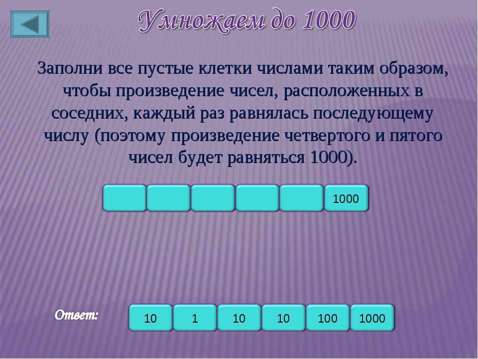 Заполни все пустые клетки числами таким образом, чтобы произведение чисел, ра...