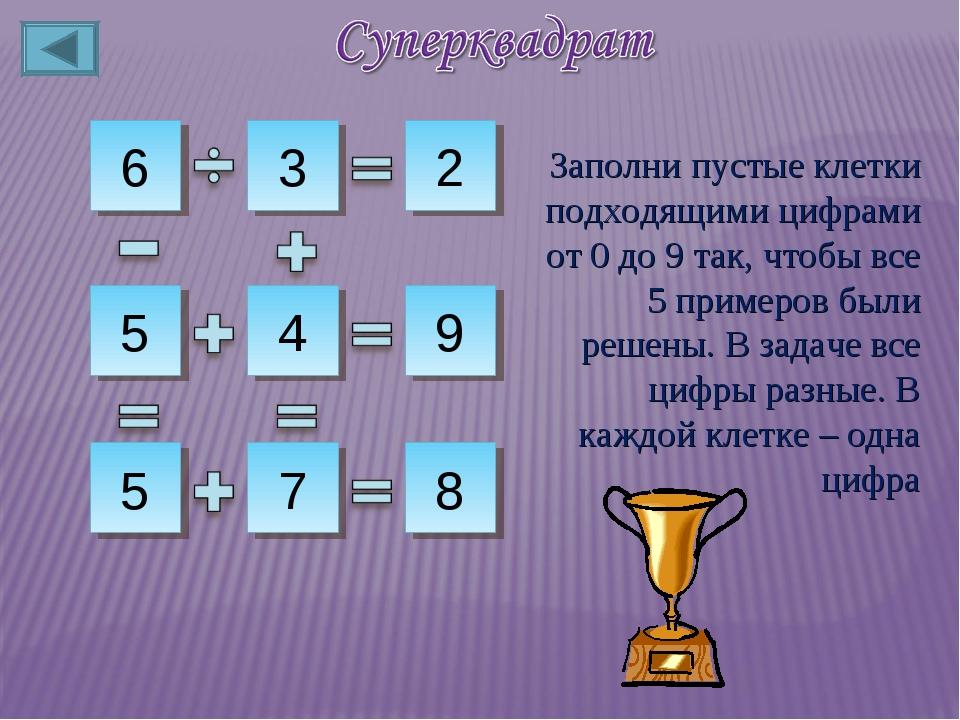 6 3 5 5 4 9 2 8 7 Заполни пустые клетки подходящими цифрами от 0 до 9 так, чт...