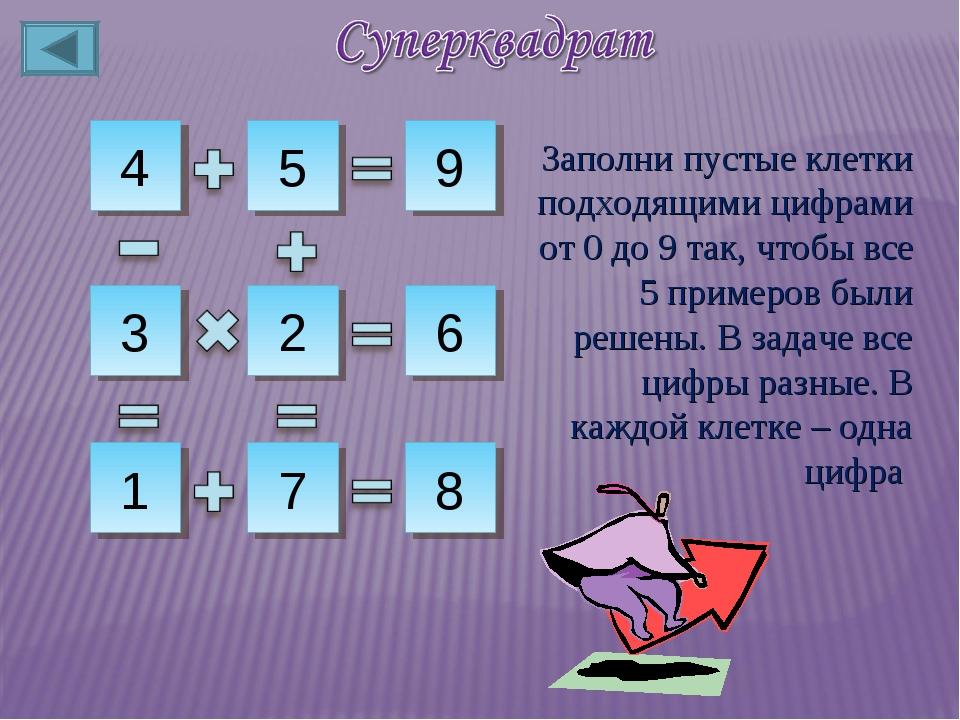 4 5 1 3 2 6 9 8 7 Заполни пустые клетки подходящими цифрами от 0 до 9 так, чт...