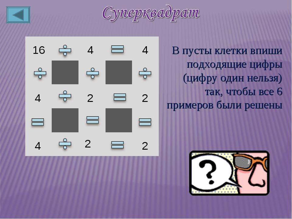 16 4 4 4 4 2 2 2 2 В пусты клетки впиши подходящие цифры (цифру один нельзя)...