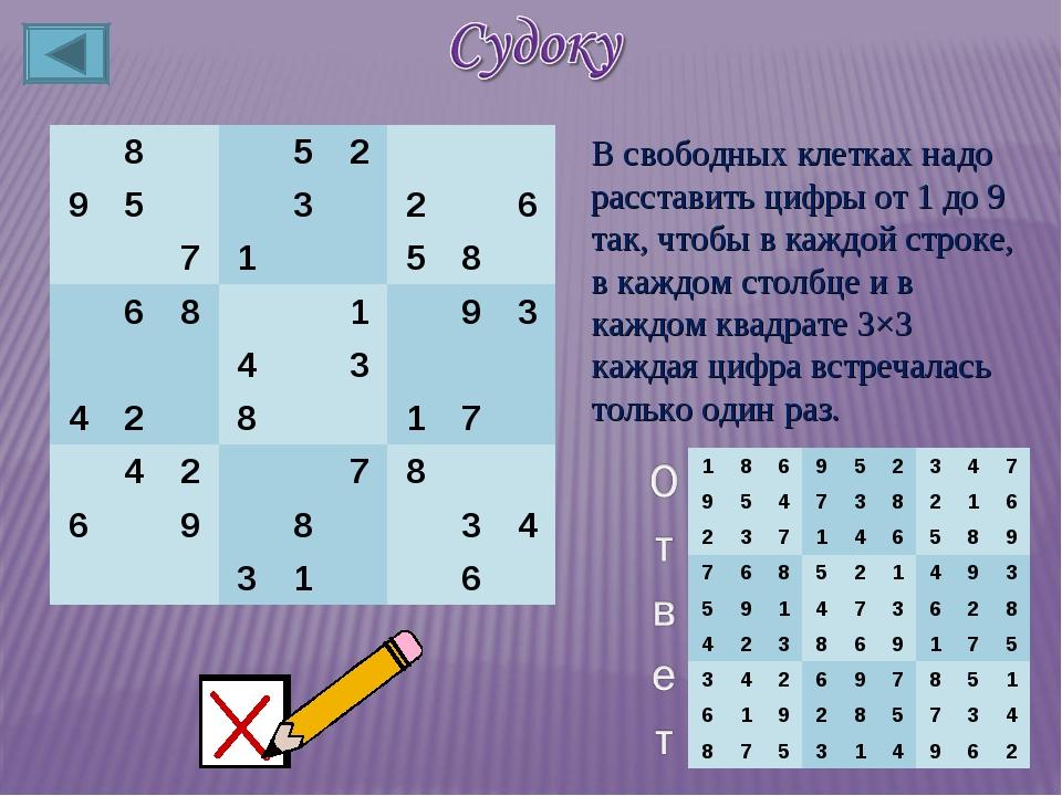 В свободных клетках надо расставить цифры от 1 до 9 так, чтобы в каждой строк...