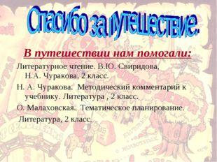 В путешествии нам помогали: Литературное чтение. В.Ю. Свиридова, Н.А. Чураков