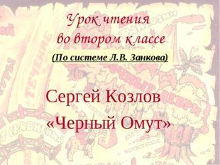 Урок чтения во втором классе (По системе Л.В. Занкова) Сергей Козлов «Черный