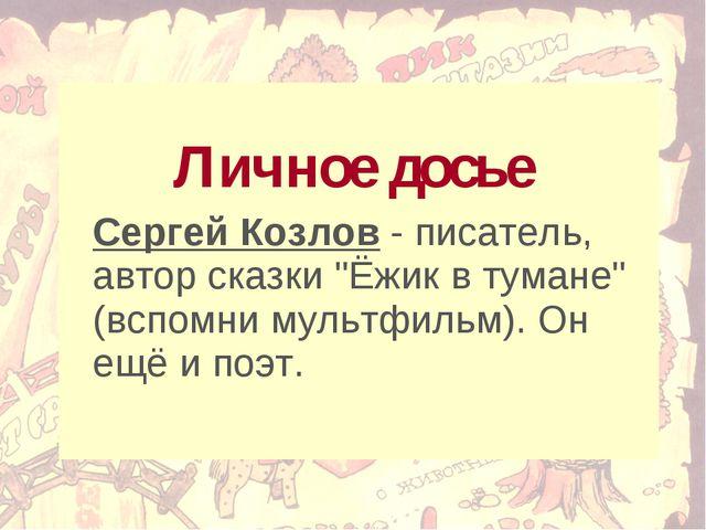 """Личное досье Сергей Козлов - писатель, автор сказки """"Ёжик в тумане"""" (вспомн..."""