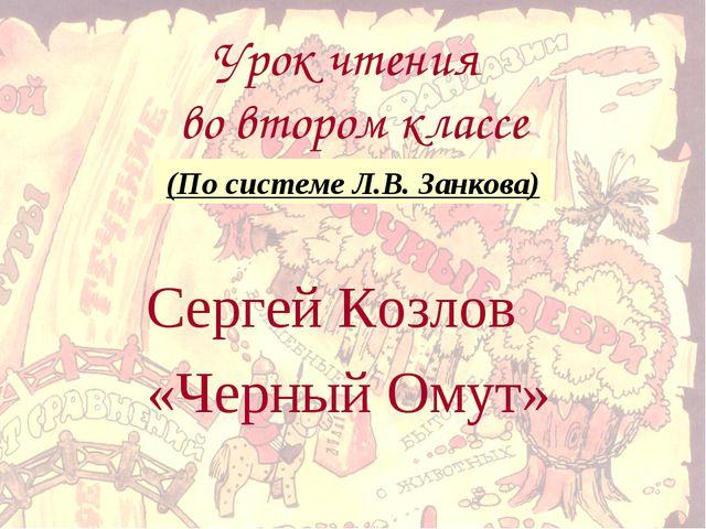 Урок чтения во втором классе (По системе Л.В. Занкова) Сергей Козлов «Черный...