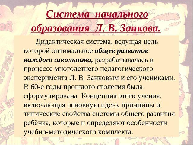 Система начального образования Л. В. Занкова. Дидактическая система, ведуща...
