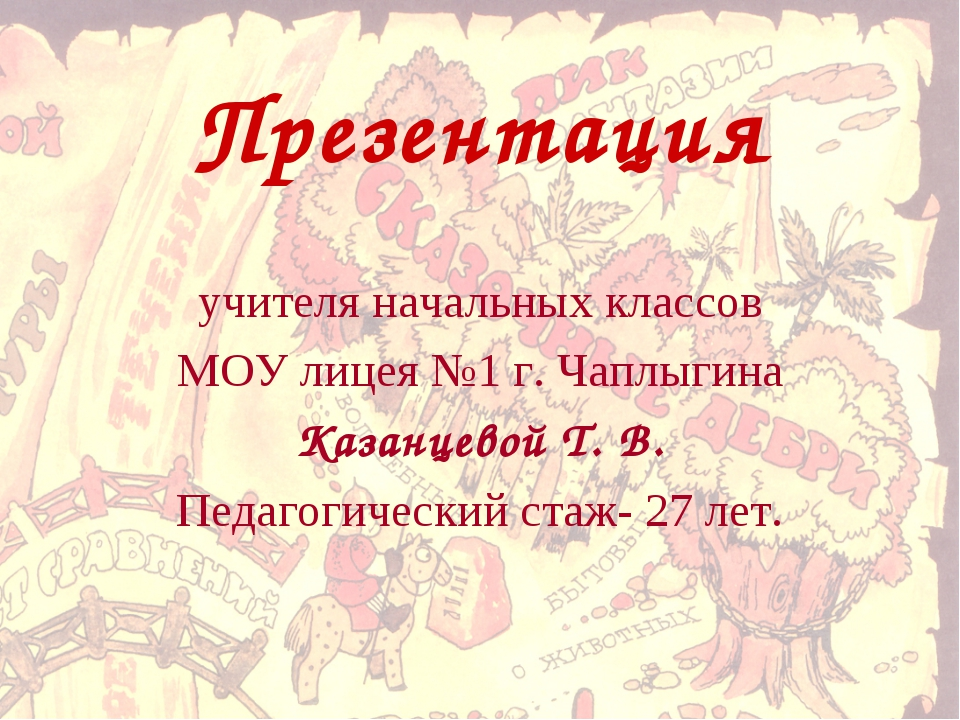 Презентация учителя начальных классов МОУ лицея №1 г. Чаплыгина Казанцевой Т....