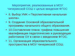 Мероприятия, реализованные в МОУ Чичеринской СОШ с целью введения ФГОС 8. Выб