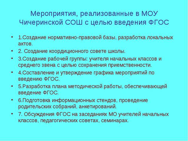 Мероприятия, реализованные в МОУ Чичеринской СОШ с целью введения ФГОС 1.Созд...
