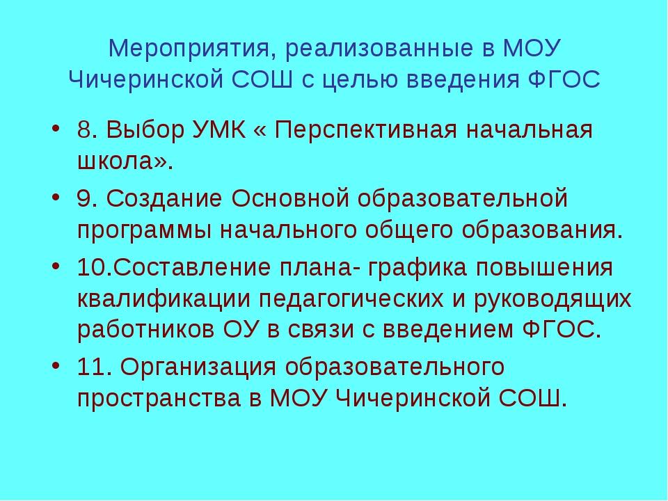 Мероприятия, реализованные в МОУ Чичеринской СОШ с целью введения ФГОС 8. Выб...