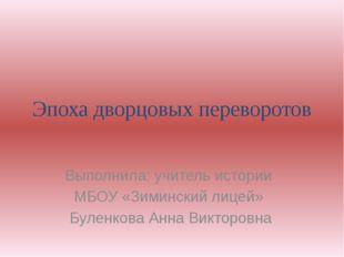 Эпоха дворцовых переворотов Выполнила: учитель истории МБОУ «Зиминский лицей»