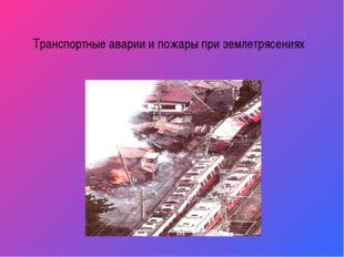 Транспортные аварии и пожары при землетрясениях