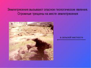Землетрясения вызывают опасное геологические явления. Огромные трещины на мес