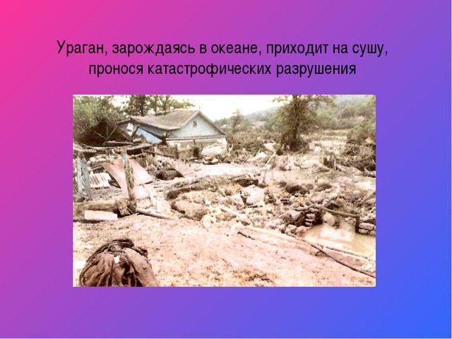 Ураган, зарождаясь в океане, приходит на сушу, пронося катастрофических разру...