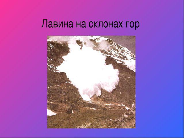 Лавина на склонах гор