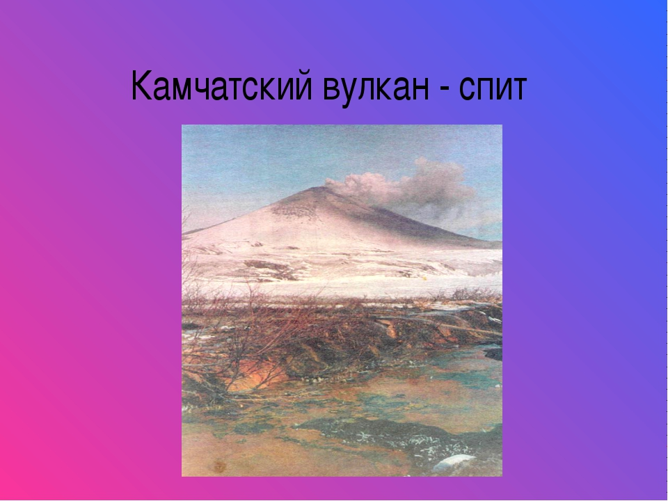 Камчатский вулкан - спит