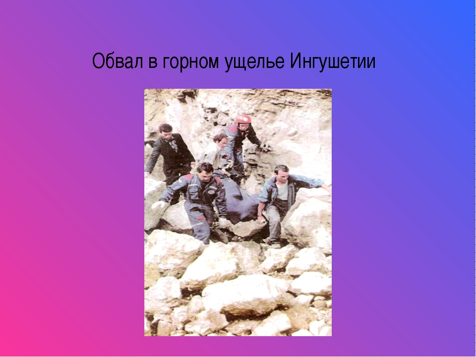 Обвал в горном ущелье Ингушетии