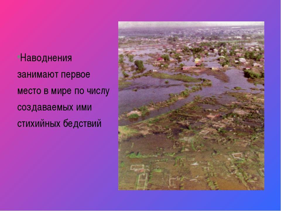 Наводнения занимают первое место в мире по числу создаваемых ими стихийных бе...