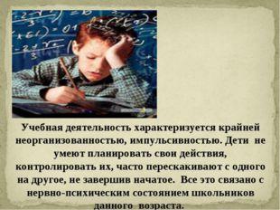 Учебная деятельность характеризуется крайней неорганизованностью, импульсивно