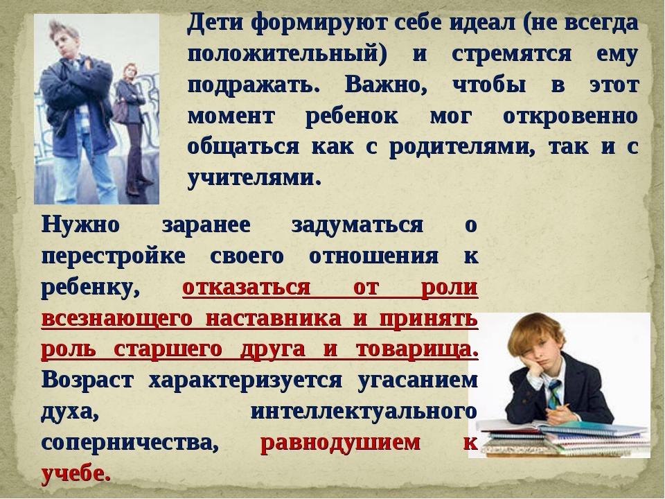 Дети формируют себе идеал (не всегда положительный) и стремятся ему подражать...