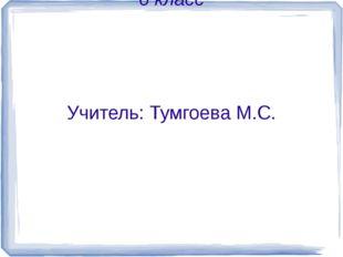 Обобщающий урок по теме «Проценты» 6 класс Учитель: Тумгоева М.С.