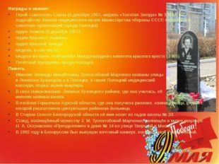 Награды и звания: Герой Советского Союза (6 декабря 1957, медаль «Золотая Зве
