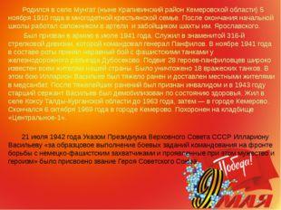 Родился в селе Мунгат (ныне Крапивинский район Кемеровской области) 5 ноября