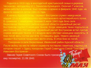 Родился в 1919 году в многодетной крестьянской семье в деревне Чесноково, не