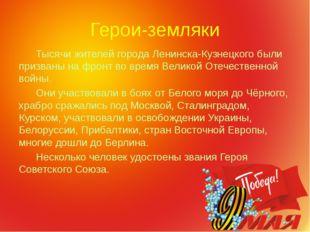 Герои-земляки Тысячи жителей города Ленинска-Кузнецкого были призваны на фрон
