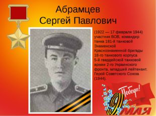 Абрамцев Сергей Павлович (1922 — 17 февраля 1944) участник ВОВ, командир танк