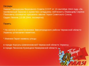 Награды Указом Президиума Верховного Совета СССР от 13 сентября 1944 года «З