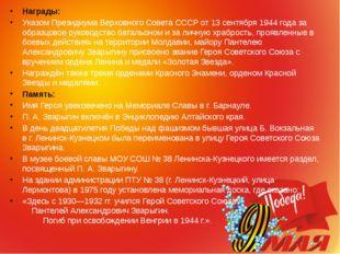 Награды: Указом Президиума Верховного Совета СССР от 13 сентября 1944 года за