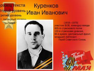 Куренков Иван Иванович (1918—1970) участник ВОВ, командир взвода 605-го стрел