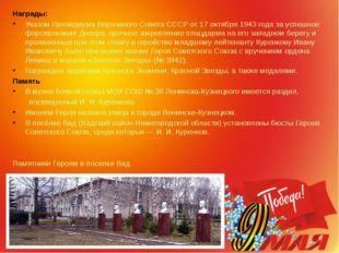 Награды: Указом Президиума Верховного Совета СССР от 17 октября 1943 года за