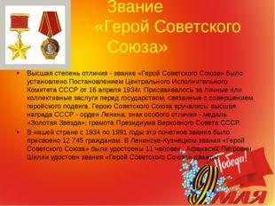 Звание «Герой Советского Союза» Высшая степень отличия - звание «Герой Советс