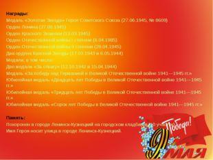 Награды: Медаль «Золотая Звезда» Героя Советского Союза (27.06.1945, № 8609)