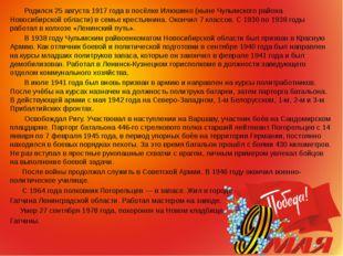 Родился 25 августа 1917 года в посёлке Илюшино (ныне Чулымского района Новос