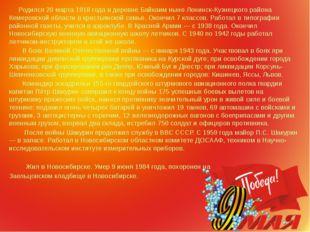 Родился 20 марта 1918 года в деревне Байкаим ныне Ленинск-Кузнецкого района
