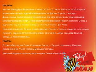 Награды: Указом Президиума Верховного Совета СССР от 27 июня 1945 года за обр
