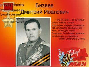 Бизяев Дмитрий Иванович (24.02.1919 — 14.02.1990) участник ВОВ, лётчик-штурмо