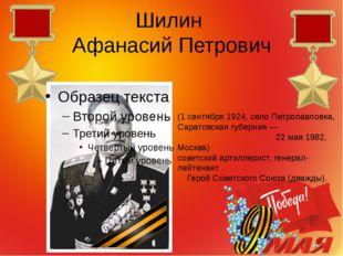 Шилин Афанасий Петрович (1 сентября 1924, село Петропавловка, Саратовская губ