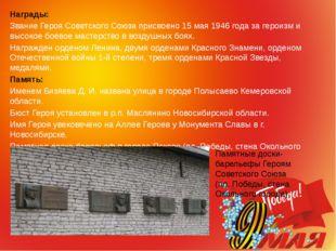 Награды: Звание Героя Советского Союза присвоено 15 мая 1946 года за героизм