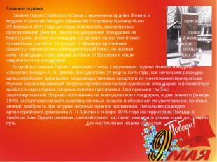 Главные подвиги Звание Героя Советского Союза с вручением ордена Ленина и мед
