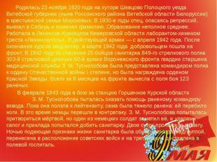 Родилась 23 ноября 1920 года на хуторе Шевцово Полоцкого уезда Витебской губ