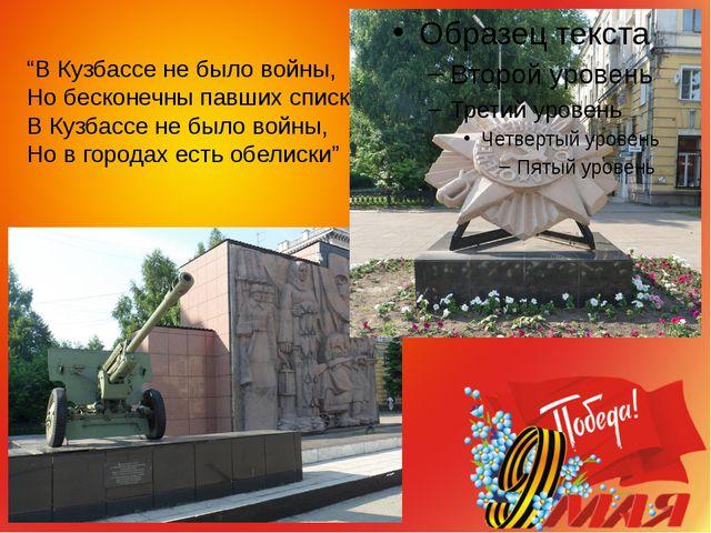 """""""В Кузбассе не было войны, Но бесконечны павших списки, В Кузбассе не было во..."""