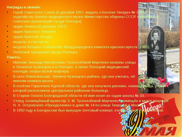 Награды и звания: Герой Советского Союза (6 декабря 1957, медаль «Золотая Зве...