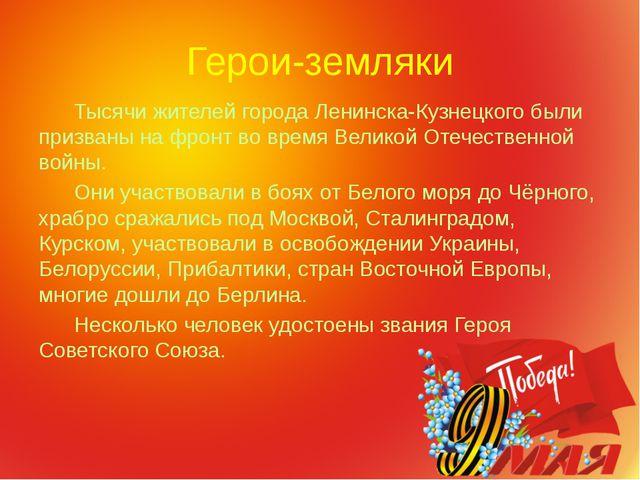 Герои-земляки Тысячи жителей города Ленинска-Кузнецкого были призваны на фрон...