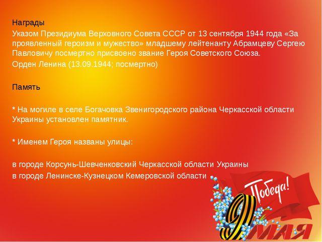 Награды Указом Президиума Верховного Совета СССР от 13 сентября 1944 года «З...